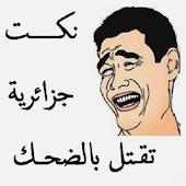 Algerian Jokes