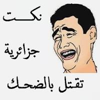 Algerian Jokes 4.0