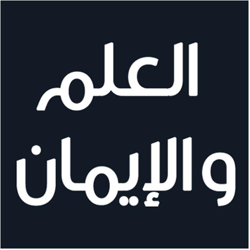 العلم والإيمان - مصطفى محمود