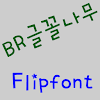 BR글꼴나무™ 한국어 Flipfont
