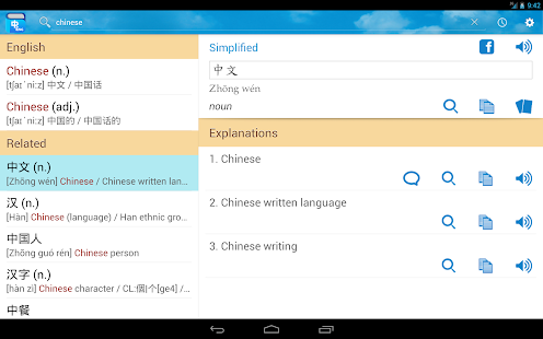 Chinese English Dictionary - screenshot thumbnail