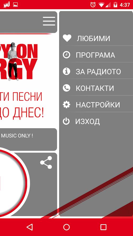 Bg radio online nrj