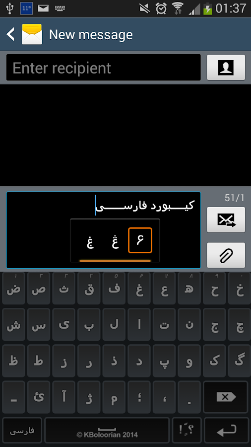 Farsi Keyboard - screenshot