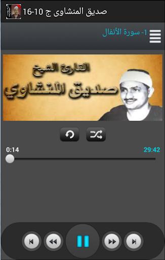 المنشاوي قران بدون نت جزء10-16