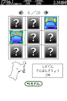 Screenshot of みやぎのやぼう