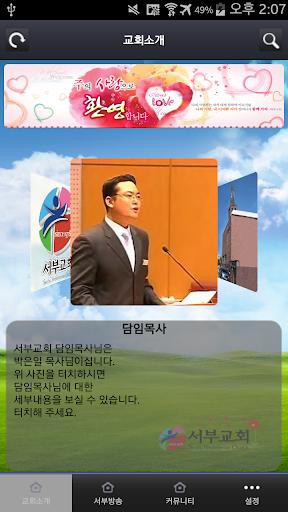 為何影音媒體平台광주서부교회 APP如此熱門?高清免費影片線上看