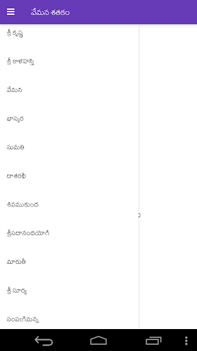 Satakamulu:Telugu poems