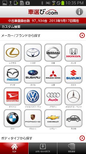 車選び.com - 中古車検索アプリ
