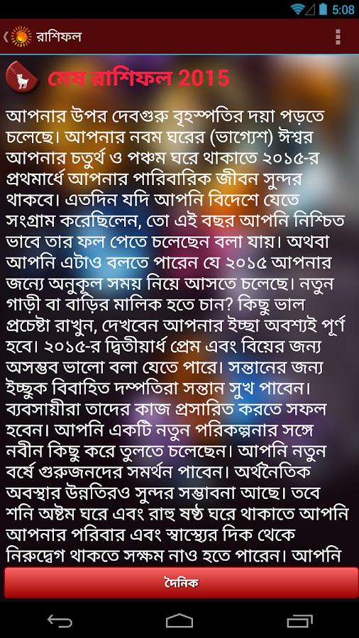 rashifal bangla