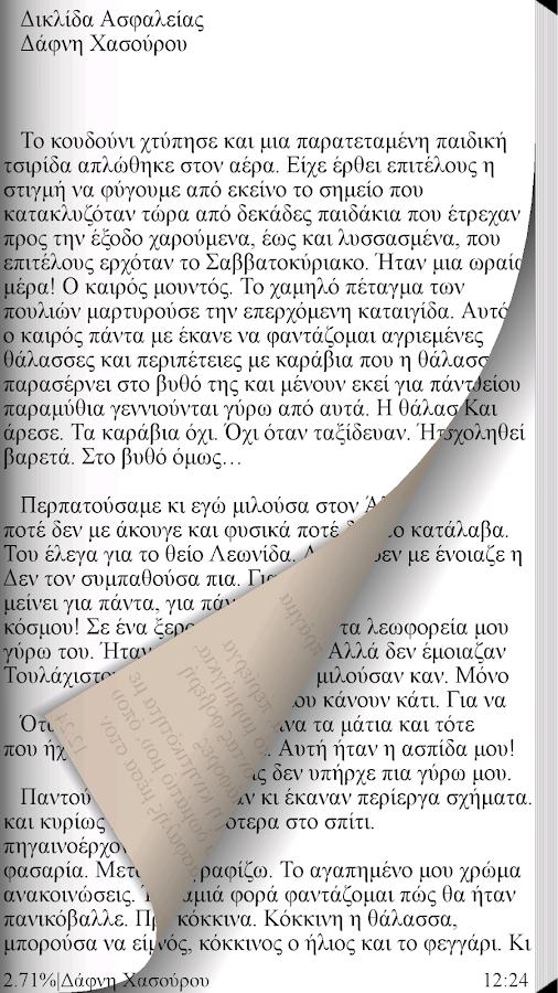 Δικλίδα Ασφαλείας, Συλλογικό - screenshot