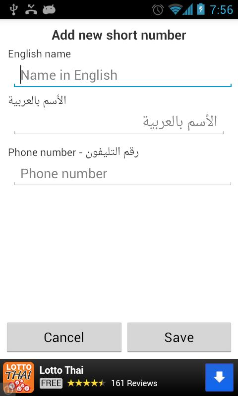 Egypt Numbers - screenshot
