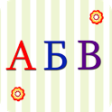 Kids Russian ABC Letters icon
