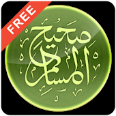 Sahih Al-Muslim (Arabic Free)