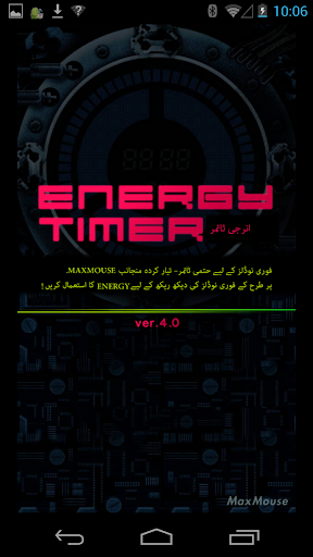 Energy Timer Urdu English