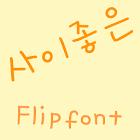 AaintimateKorean Flipfont icon