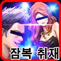 아이돌 잠복취재하기 icon