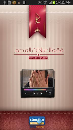 فقه العبادات المصور- كتاب الحج