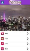 Screenshot of 愛旅足跡 東京篇