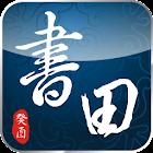書田診所 icon