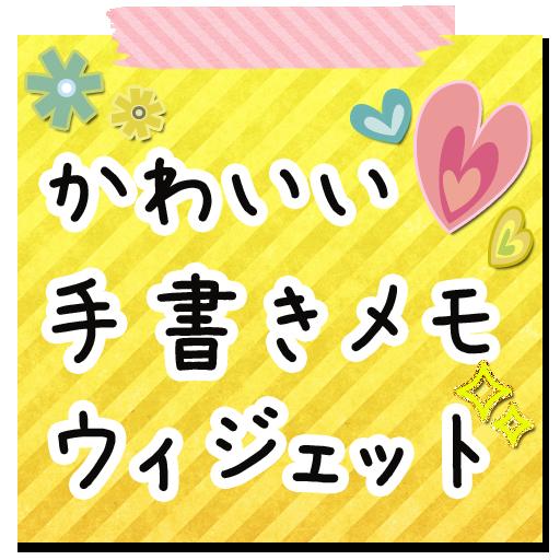 かわいい手書きメモ★ウィジェット 工具 LOGO-玩APPs