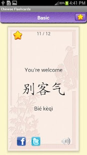 Chinese Vocabulary Flashcards - screenshot thumbnail
