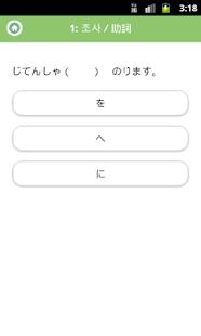 JAPANESE 1 (JLPT N5)- screenshot thumbnail