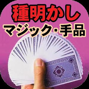 マジック種明かし付動画まとめ~宴会・忘年会の一発芸に~