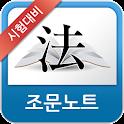민법총칙 음성 조문노트 icon