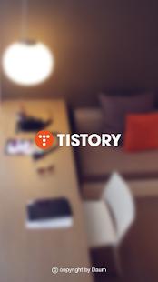 티스토리 - TISTORY