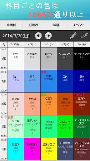 Timetable+