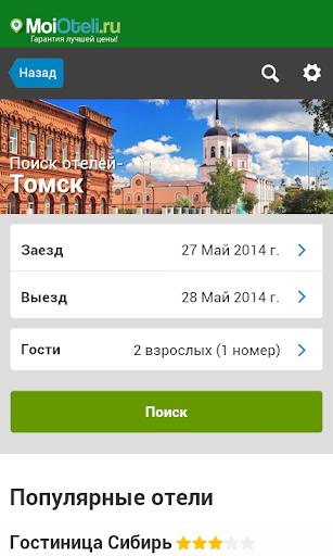 Томск - Отели