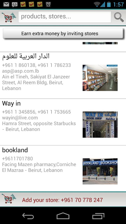 Stores in Lebanon - screenshot