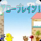 アローブレイン! icon
