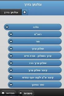 OnYourWay Hallacha Machshava- screenshot thumbnail