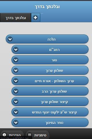 OnYourWay Hallacha Machshava- screenshot