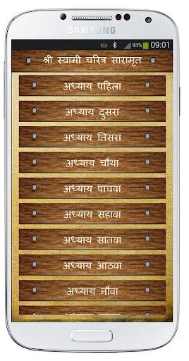 Shri Swami Charitra Saramrut