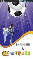 Screenshot of 용인대태권도&매직탓스포츠