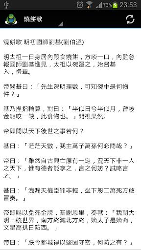 中国古代七大预言书