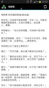 中國古代七大預言書