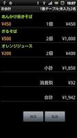 Screenshot of スマートオーダー(無料版)