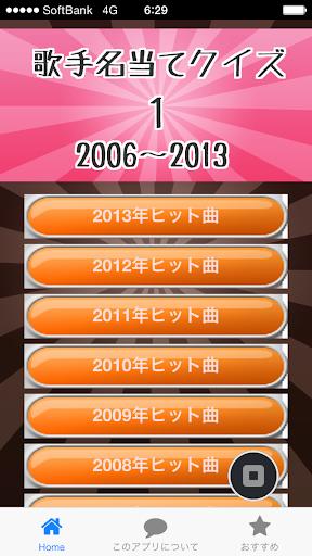 歌手名当てクイズ1 2006~2013