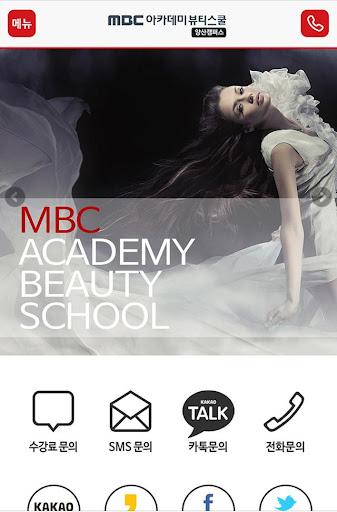 MBC아카데미뷰티스쿨 양산캠퍼스 양산미용학원