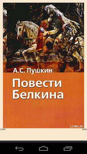 Повести Белкина А.С. Пушкин