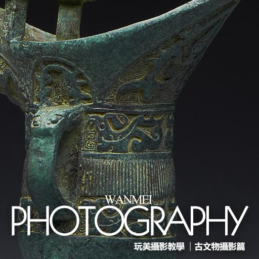 玩美攝影教學-商品攝影古文物篇 LOGO-APP點子
