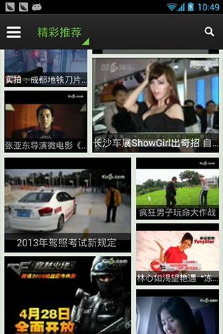 【免費媒體與影片App】酷6视频-APP點子