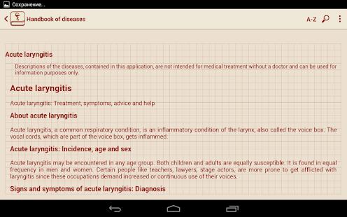 玩免費醫療APP|下載Handbook of diseases app不用錢|硬是要APP