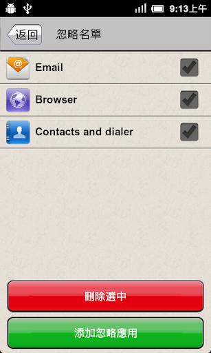 工具必備免費app推薦|進程管理器線上免付費app下載|3C達人阿輝的APP