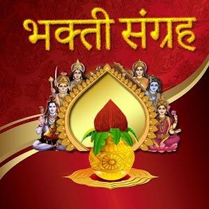 Latest Bhakti Sangrah wallpapers for free download