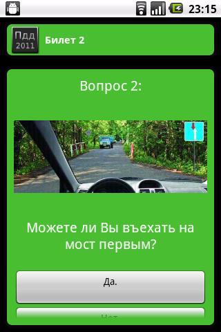Скачать Экзамен ПДД 2 11 ABCD для андроид планшета