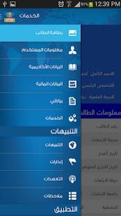 National Scholars Portal screenshot